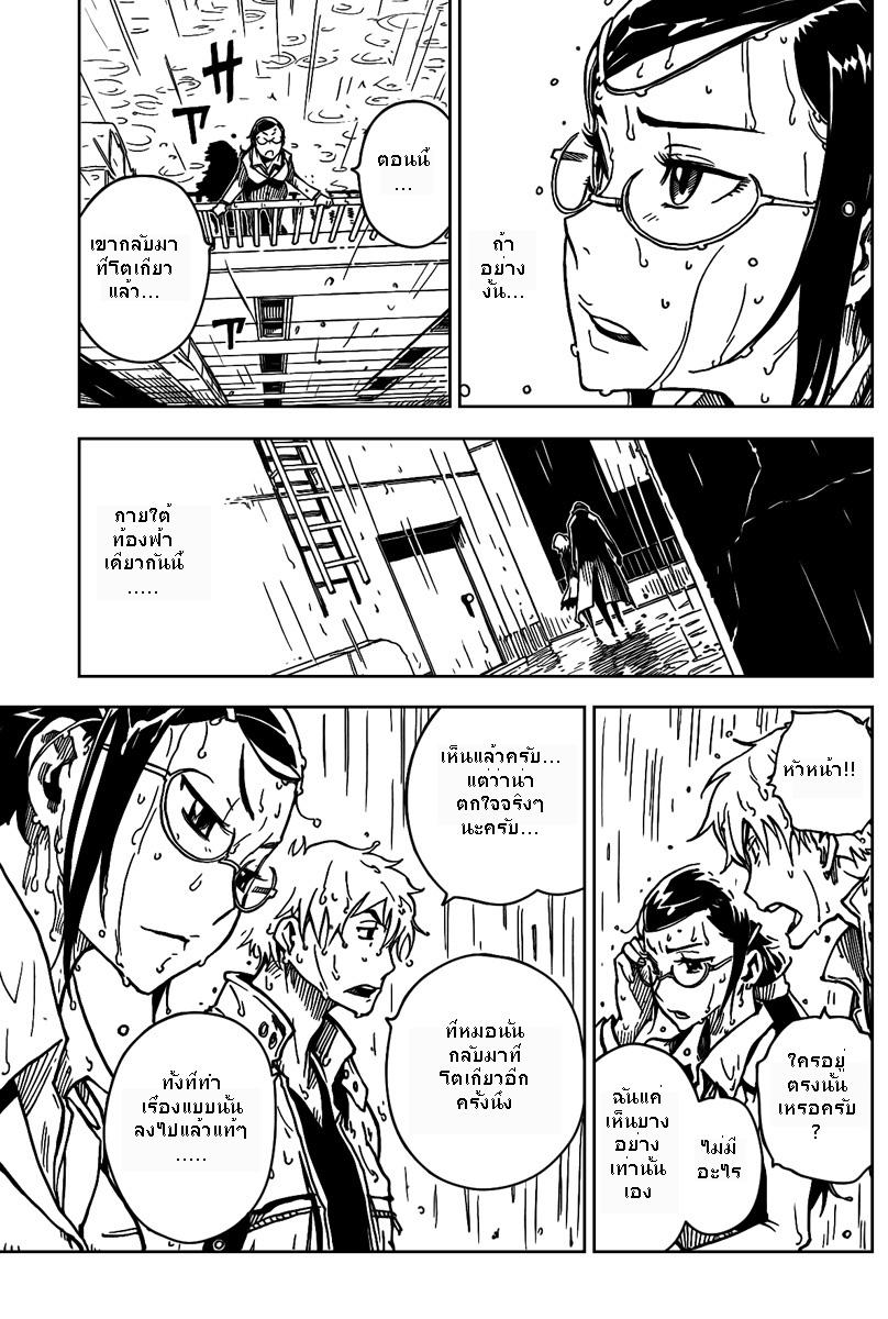 อ่านการ์ตูน Darker Than Black Shikkoku No Hana 1 ภาพที่ 15