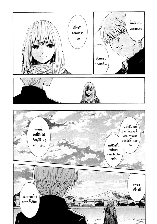 อ่านการ์ตูน Tsumitsuki 3 ภาพที่ 21