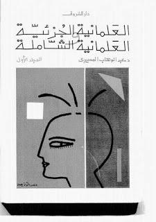 العلمانية الجزئية والعلمانية الشاملة - عبد الوهاب المسيري