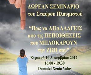 ΒΟΛΟΣ 10 ΔΕΚΕΜΒΡΙΟΥ 2017