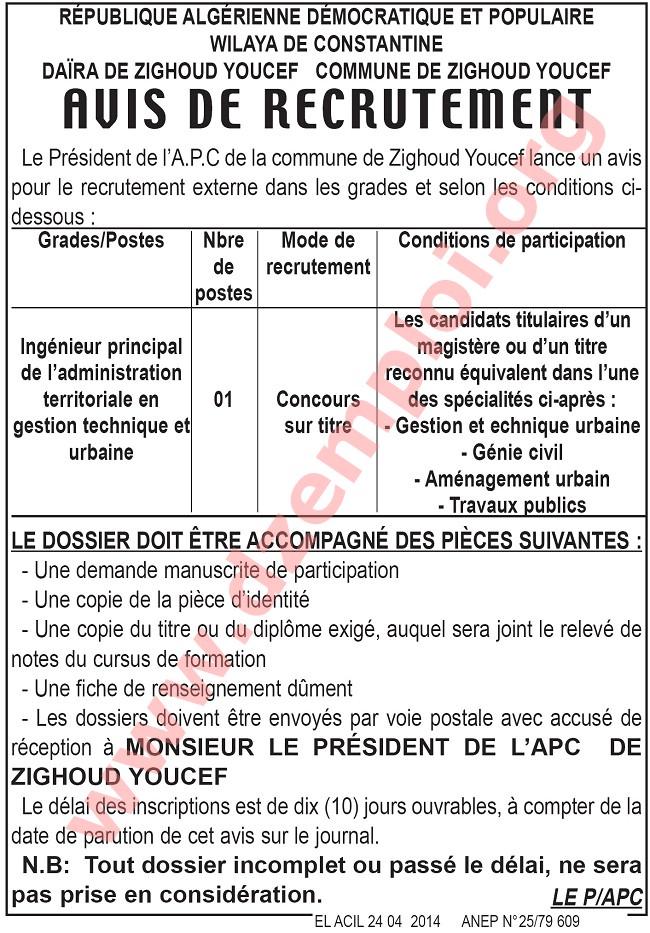 اعلان عن توظيف بلدية زيغود يوسف قسنطينة افريل ماي 2014
