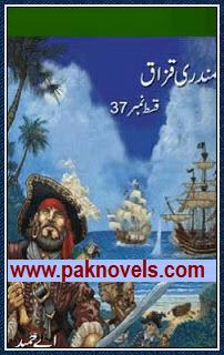 Samundari Qazzaq  Urdu Novel by A Hameed