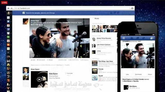 فيسبوك يعلن عن التصميم الجديد News Feed + طريقة تفعيل هذا التحديث
