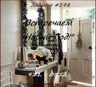 Встречаем Новый год (не скрап) до 05.12