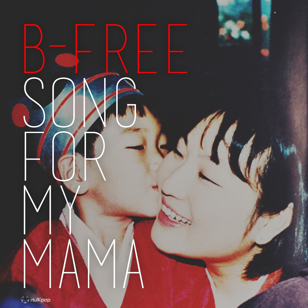 [Single] B-Free – Song For My Mama