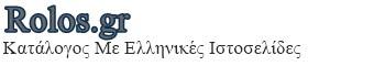 Κατάλογος με Ελληνικές ιστοσελίδες