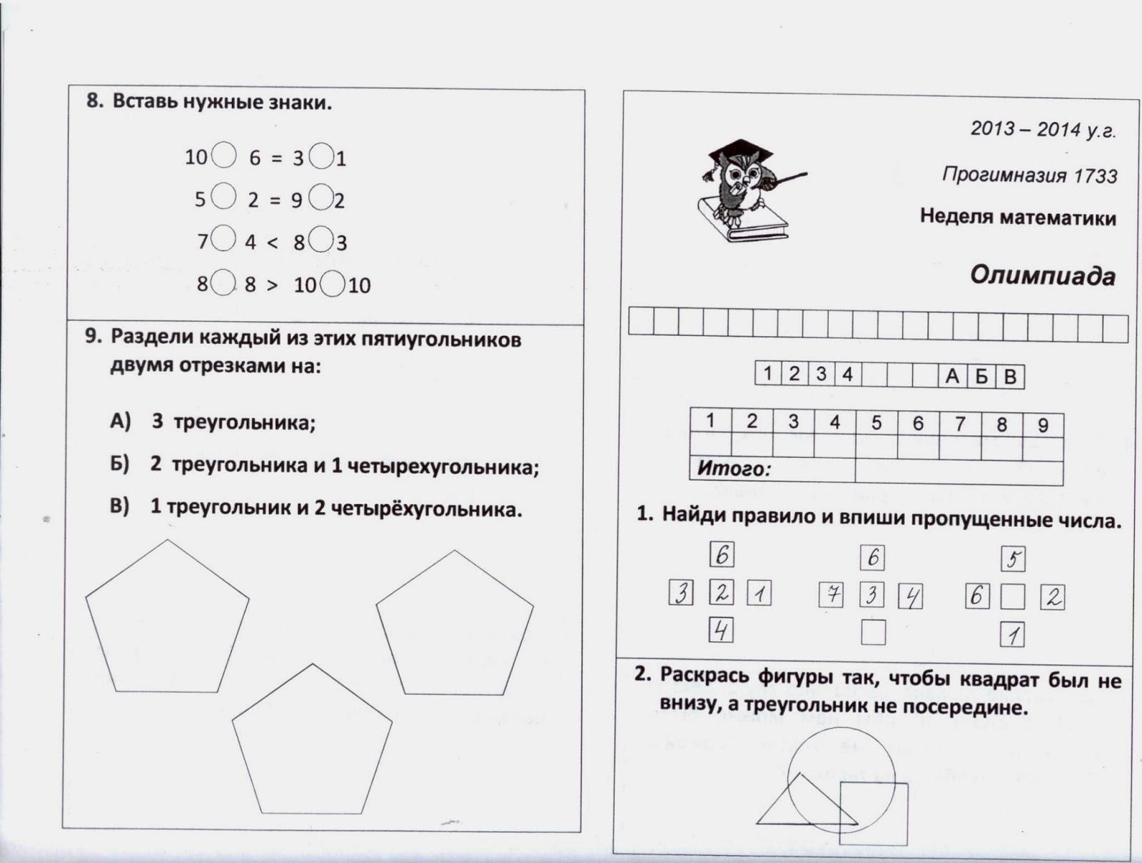 Школа росси скачать карточки математика решение задач 4 класс