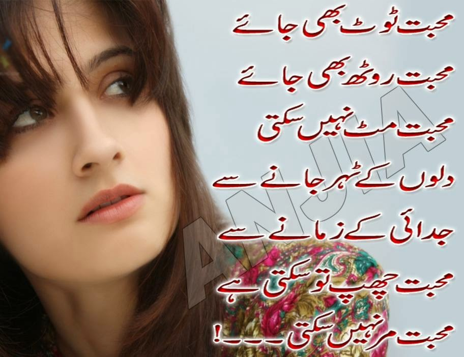 Amazing Urdu Poetry – Remarkable Urdu Love Poetry
