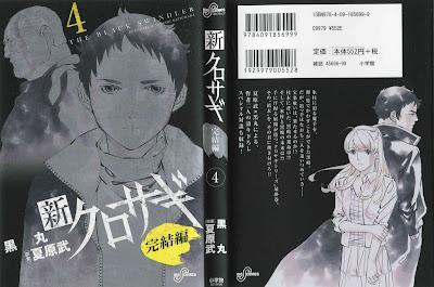 新クロサギ 完結編 第01-04巻 [Shin Kurosagi Kanketsuhen vol 01-04] rar free download updated daily