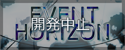 開発中止:The Event Horizon