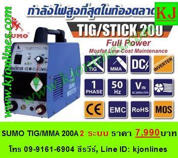 เครื่องเชื่อมอาร์กอน SUMO TIG-MMA 200A 2 ระบบ