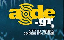 aode.gr