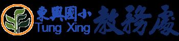 東興國小教務處