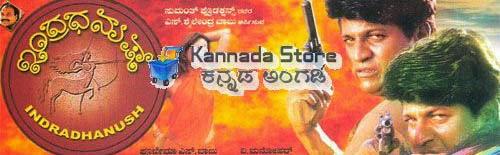Indra Dhanush (2000) Kannada Movie Songs Free Download
