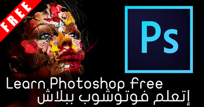 learn Photoshop free