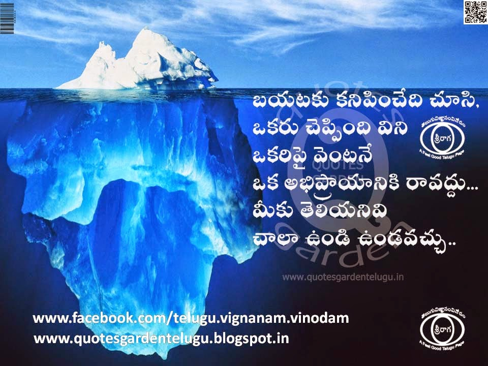 Best telugu Heart touching life quotes with hd wallpapers