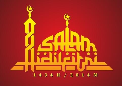 Desain Corel Selamat Idul Fitri