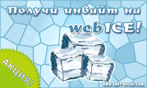 Акция - инвайт на WebIce бесплатно!
