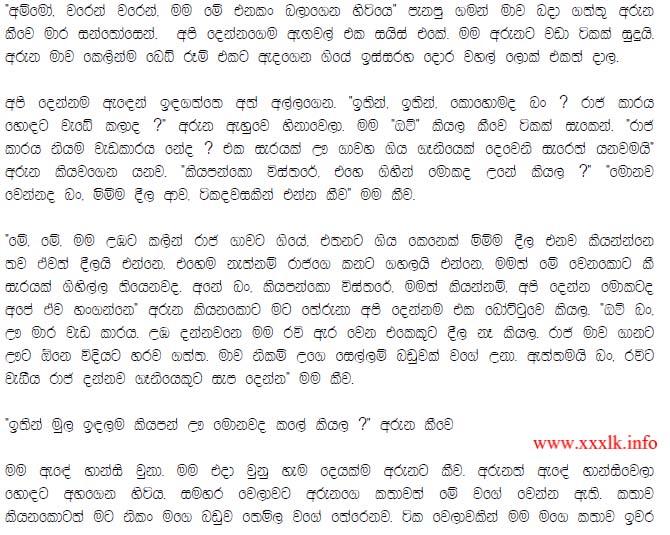Wela katha sinhala ladies tailor 2 gossip lanka