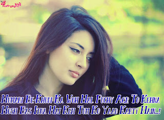 love hindi sms shayari for him with sad mood girl pictures best