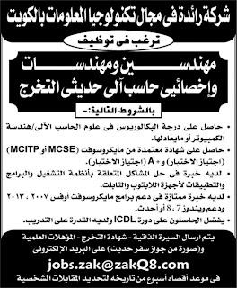 وظائف في الكويت ,وظائف مهندسين في الكويت
