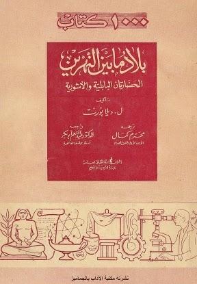 كتاب بلاد ما بين النهرين الحضارات البابلية والآشورية - ل . ديلابورت