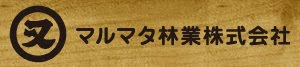 リンク:マルマタ林業株式会社 公式HP