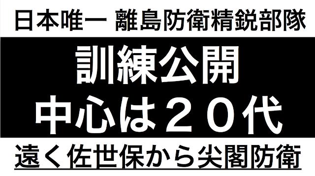 讀賣新聞が、尖閣諸島などの離島防衛の西部方面普通科連隊の訓練を公開した。日本で唯一の離島防衛を任務とする西部方面普通科連隊の精鋭部隊だ。訓練の中心は20代。佐世保から、はるか遠くの尖閣諸島などの離島を防衛するビジョンだ。