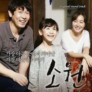 Yoon Do Hyun - Wish (소원) OST