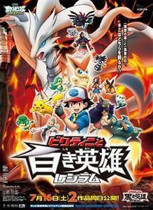 Pokemon: Bửu Bối Thần Kỳ 14 - Pokemon 14