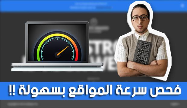 كيف تعرف سرعة و قوة أي موقع على شبكة الإنترنت في ثواني فقط + نصائح مهمة!