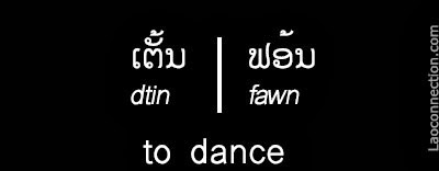 Lao Word of the Day:  2 ways to say to dance written in Lao and English