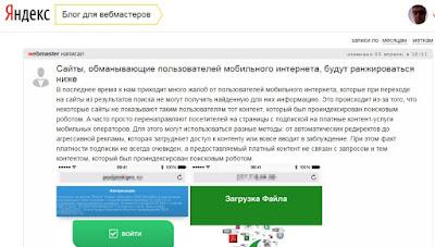 Яндекс понижает сайты с мобильными подписками