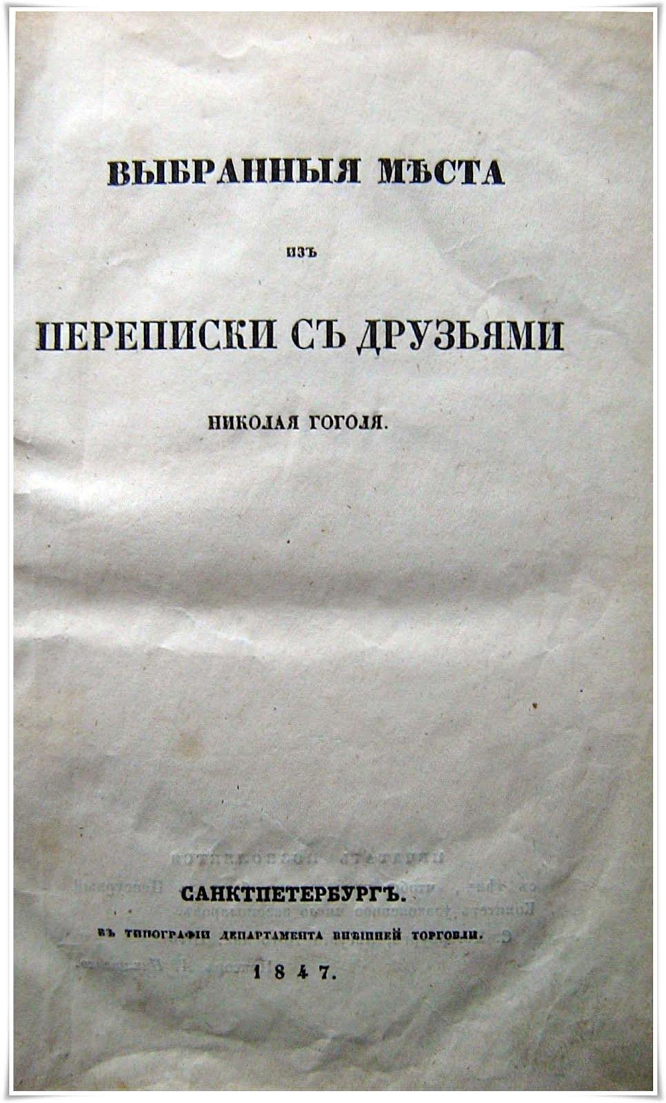 Выбранные места из переписки с друзьями.  – СПб. : Тип. Деп. внеш. торговли, 1847. – 287 с.