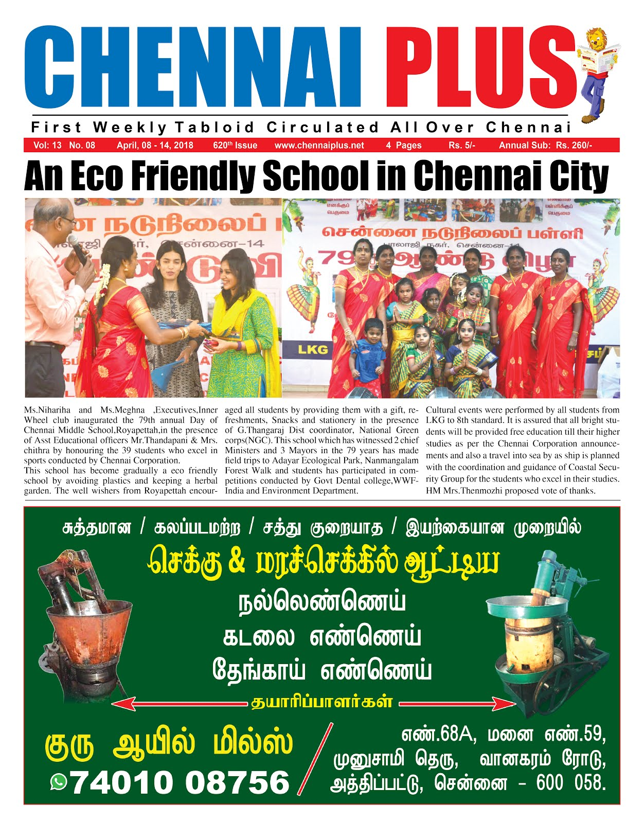 Chennai Plus_08.04.2018_Issue