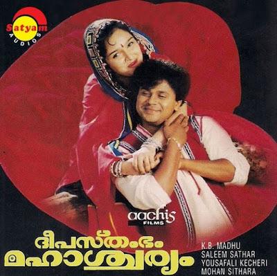 Deepasthambham Mahaashcharyam (1999) : Ninte kannil virunnu vannu Song Lyrics