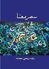 سمر معنا  (ISBN: 978-99901-15-74-1)