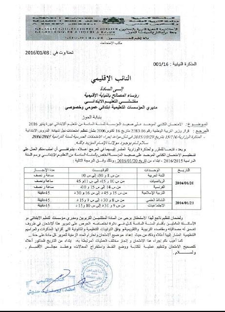 المذكرة النيابية عدد 001/16 في شأن الامتحان الكتابي الموحد على صعيد المؤسسة للسنة السادسة من التعليم الابتدائي