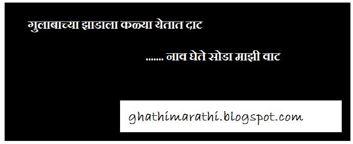 marathi ukhane naav ghene21
