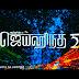 Jaihind 2 Tamil Official Trailer - ஜெய்ஹிந்த் 2 டிரெய்லர் !!!