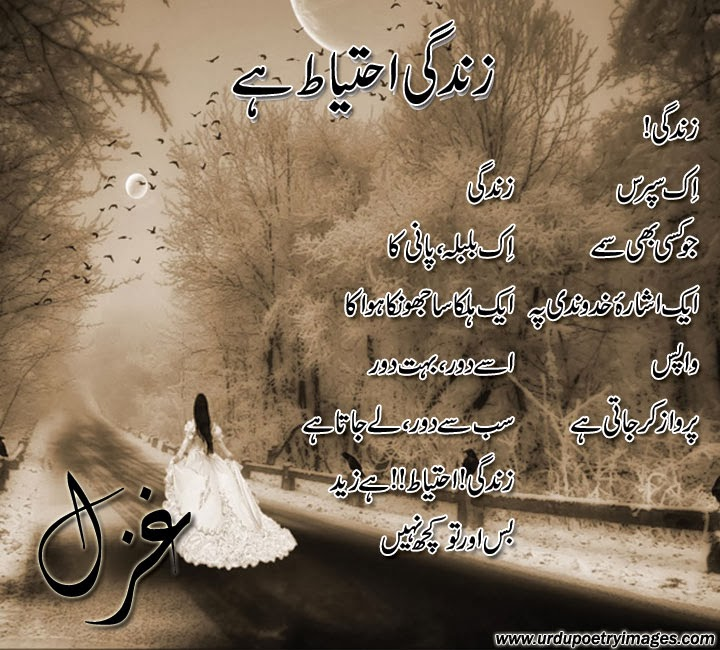 urdu poetry zindagi