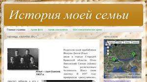 """Блог """"История моей семьи"""" Стаса Сегаля"""