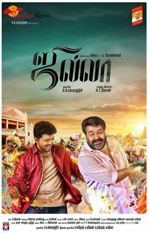 Mohanlal-Vijay's 'Jilla' Audio Launch Date Confirmed as 21 December