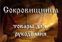 """Интернет-магазин """"Сокровищница"""""""