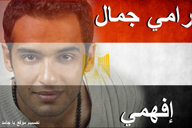 تحميل اغنية رامي جمال افهمي يا بلدي كاملة mp3 يوتيوب
