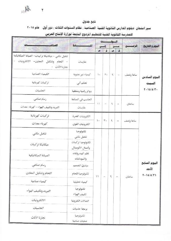 ننشر أخر جداول لدبلومات الثانوية الفنية موقع الوزارة تحديث 11 إبريل2015 2_2_019.png