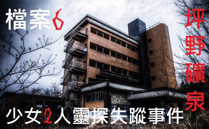 驚悚專題:日本平成詭異失蹤案