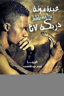 مشـاهدة كليب مهرجان عبده موته, اوكا و اورتيجا و شحته و الجزار