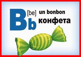 Карточка - французская буква B