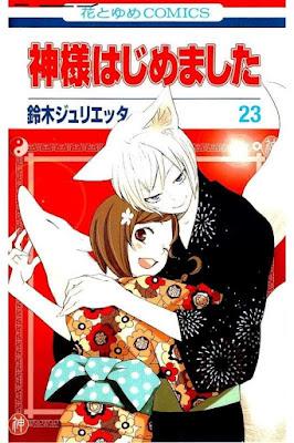 神様はじめました 第01-23巻 [Kamisama Hajimemashita vol 01-23] rar free download updated daily